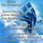 Εμφάνιση Παναγίας στο Αλβανικό μέτωπο – 1940