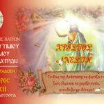 Μεγάλο Σάββατο (πρωί)/ Θεία Λειτουργία Μ. Βασιλείου